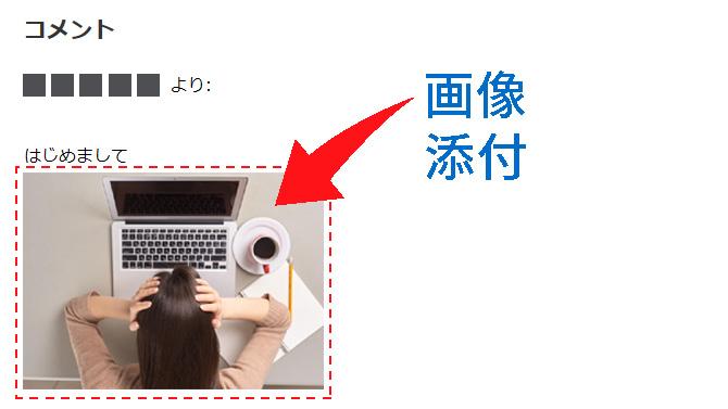 WordPressでコメント欄に画像を添付する方法