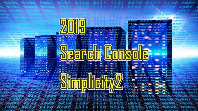 2019年 Search Consoleへブログの追加登録から設定まで