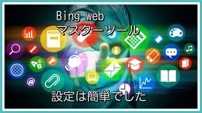 Cocoon変更でもBing web マスターコードの設定は簡単でした