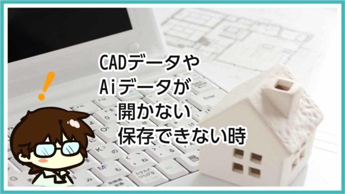 他社で製作したCADデータやAiデータが開く事が出来なかった時に試している事