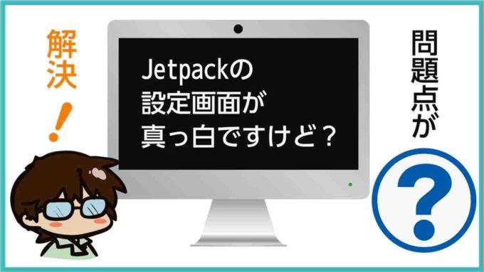 WordpressでJetpackの設定画面が真っ白になっていた件