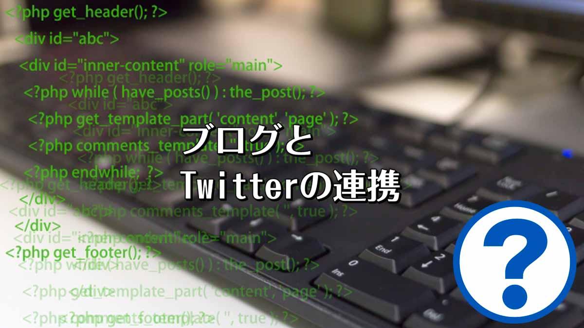Jetpackを利用してFacebook経由でTwitterへも自動公開する方法