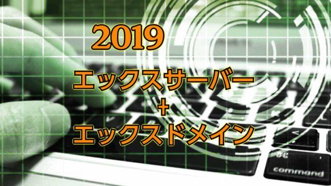 【2019年】エックスサーバーとエックスドメインの関連付けの設定