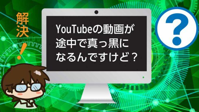 YouTube動画を視聴中に画面が真っ黒になる不具合の改善方法